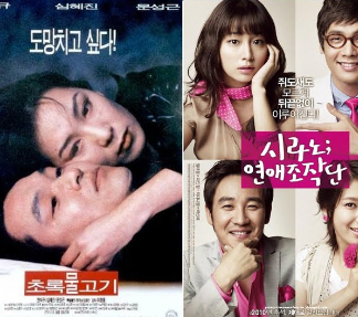ten-best-korean-movies