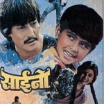 Saino nepali movie poster